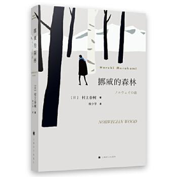 【新品】挪威的森林 村上春树 正版现象级的书三十周年纪念版 现当代青春励志都市情感小说世界青春文学书籍书排行榜