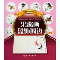 【旧书二手书85成新】果酱画盘饰围边 罗家良 化学工业出版社