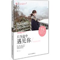 【二手旧书9成新】只为途中遇见你(18位美女的时光旅途) 刘洋 9787229075637 重庆出版社