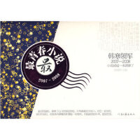 青春小说(2007-2008)