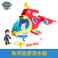 汪汪队立大功玩具海洋巡逻潜水艇可变形玩具男女儿童正版玩具车