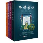 哈佛家训全集(Ⅰ Ⅱ Ⅲ Ⅳ 全四册)[精选套装]