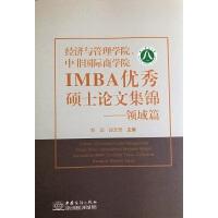 经济与管理学院、中非国际商学院IMBA优秀硕士论文集锦――领域篇