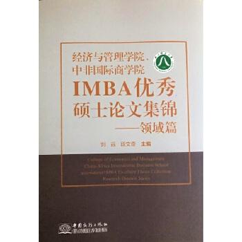 经济与管理学院、中非国际商学院IMBA优秀硕士论文集锦——领域篇