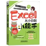 Excel从小白到小能手