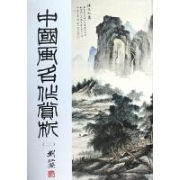 中国画名作赏析(2)(精)