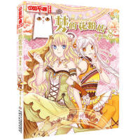 中国卡通漫画书--梦的花粉店8