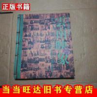 【二手九成新】云南映象大型原生态歌舞集(线装)杨丽萍云南对外文化
