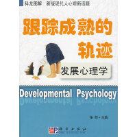 跟踪成熟的轨迹――发展心理学