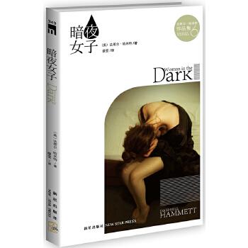 暗夜女子(pdf+txt+epub+azw3+mobi电子书在线阅读下载)