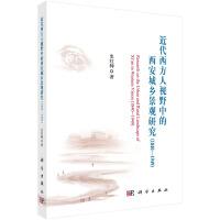 近代西方人视野中的西安城乡景观研究(1840-1949)