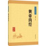 黄帝内经(中华经典藏书・升级版)