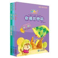 星期八心灵童话儿童故事书特别套装(套装共3册)