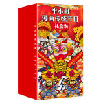 半小时漫画中国史(番外篇):中国传统节日礼盒装(春节大礼盒!看漫画,涨知识,哈哈哈哈过大年!原来屈原自己都过端午!)