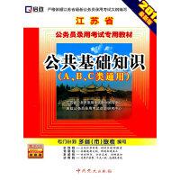 公共基础知识-2012新版-(A.B.C类通用)-赠:学习卡