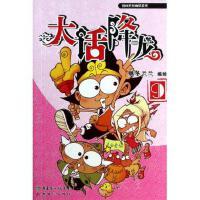 大话降龙(9)/漫画世界幽默系列 奥冬兰兰