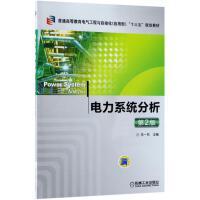 电力系统分析(第2版) 机械工业出版社