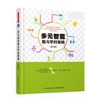 万千教育系列 多元智能教与学的策略 (第3版)教育实践 中小学老师教学辅导书 教育理论知识学生心理学辅助 教师用书教学