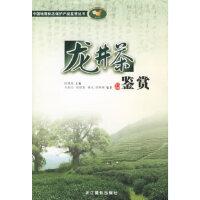 龙井茶鉴赏
