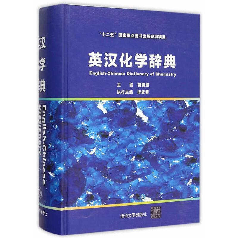 英汉化学辞典