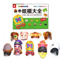 儿童立体手工书――3D纸模大全(手工面具)