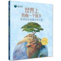 看世界:世界上的每一个孩子――简明绘本读懂世界儿童