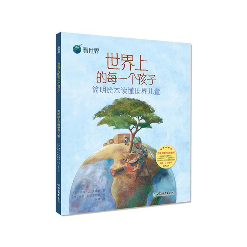 看世界:世界上的每一个孩子——简明绘本读懂世界儿童 孩子通过了解世界各地的儿童,他们住在哪里,以何种方式生活,认识到当下富足的日常生活弥足珍贵,那些身陷困境的儿童需要帮助。