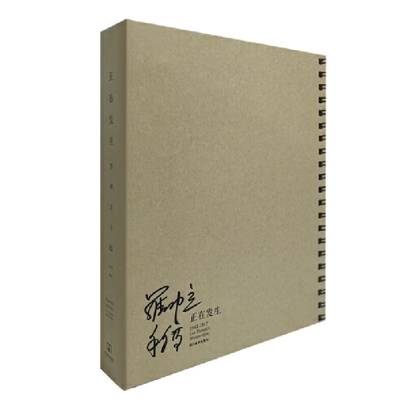 正在发生:罗中立手稿1963—2017 油画巨作《父亲》的创作历程在本书首次得到全面地展示,整理了罗中立较为全面的手稿作品。