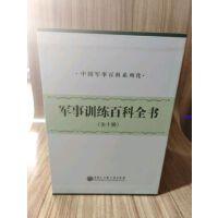 军事训练百科全书(全十册)