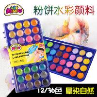 固体水彩颜料套装36色可水洗儿童水彩画笔纸套装初学者水粉饼