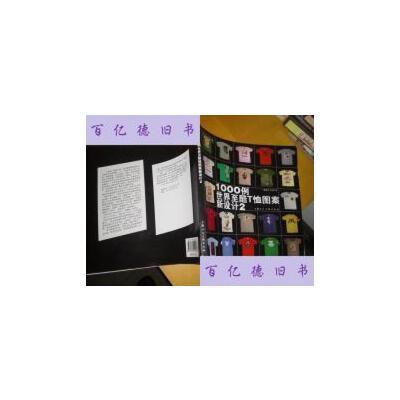 【二手旧书9成新】1000例世界至酷T恤图案新设计2 /(英)海伦?$1!F 【正版现货,请注意售价定价】