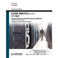 CCNPSWITCH(642813)学习指南