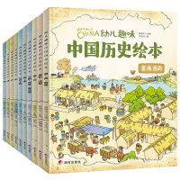 幼儿趣味中国历史绘10册 儿童版中国历史读物 中华历史故事书 小学生一二三年级课外阅读书 幼儿童