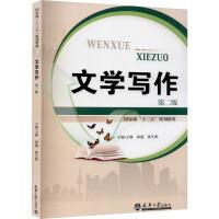 文学写作 第2版 天津大学出版社