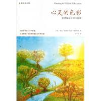 心灵的色彩(华德福学校的绘画课)/善生悦教系列