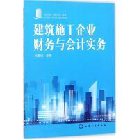 建筑施工企业财务与会计实务 化学工业出版社