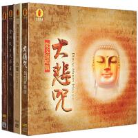 佛教音乐大悲咒心经梵音佛曲车载cd光盘佛歌曲汽车cd碟片4CD
