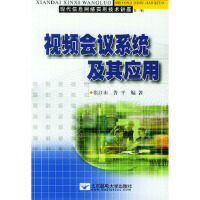 【二手旧书9成新】视频会议系统及其应用 张江山,鲁平 9787563505708 北京邮电大学出版社有限公司