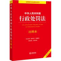 中华人民共和国行政处罚法注释本 *修订版 中国法律图书有限公司