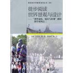 徒步阅读世界景观与设计(2)