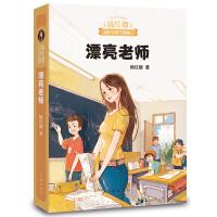 漂亮老师(中国童书女王杨红樱代表作,真切描述了8~12岁儿童最期待怎样的老师,帮助孩子释放天性,曾获全国优秀儿童文学奖