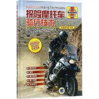 探险摩托车骑行技术 机械工业出版社