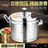 304不锈钢高压锅家用燃气压力锅电磁炉煤气通用r5a