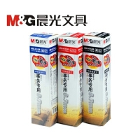 晨光中性笔芯 中性替芯MG6128 水笔替芯0.7mm 20支/盒