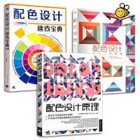 3本 配色设计从入门到精通+配色设计原理+配色设计速查宝典 平面基础教程书色彩搭配原理与技巧视觉艺术构成形象室内速查宝