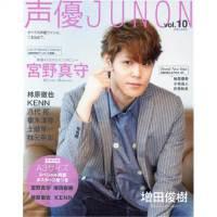 声��JUNON vol.10 日文原版