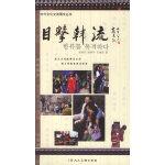 目击韩流――中外文化交流图文丛书