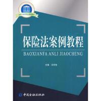 保险法案例教程*9787504952271 冯芳怡