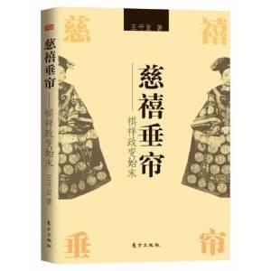 慈禧垂帘:祺祥政变始末(27岁,祺祥政变;47年,慈禧垂帘:皇权正统、承德和北京、慈安和奕?……)
