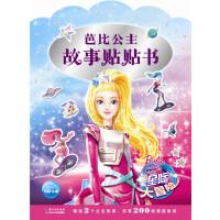 芭比公主故事贴贴书:星际大冒险